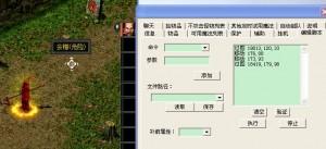 新天骄贵族 1115冷月版(可录制脚本) 截图