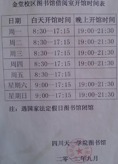 天一学院图书馆时间表