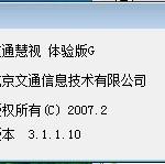 文通慧视3.1绿色版