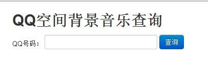 利用QQ空间查询接口的网页小应用