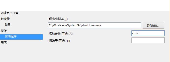 """操作选择为启动程序点击""""浏览""""找到C:\Windows\System32\shutdown.exe文件"""