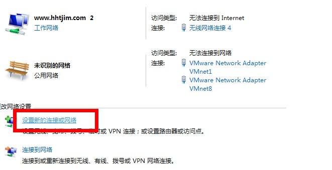 设置新的连接或网络