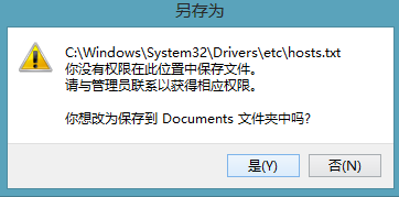 win8下无法修改Hosts文件