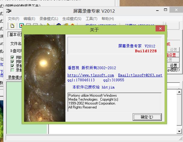 注册机适用于屏幕录像专家v2012
