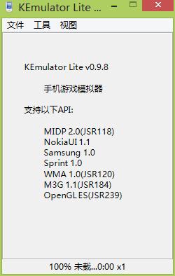 KEmulator手机java模拟器绿色版