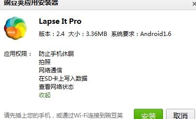 延时摄影Lapse It Time Lapse Pro v2.4 已付费汉化版
