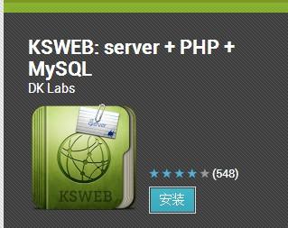 Android手机搭建Web服务器-KSWEB