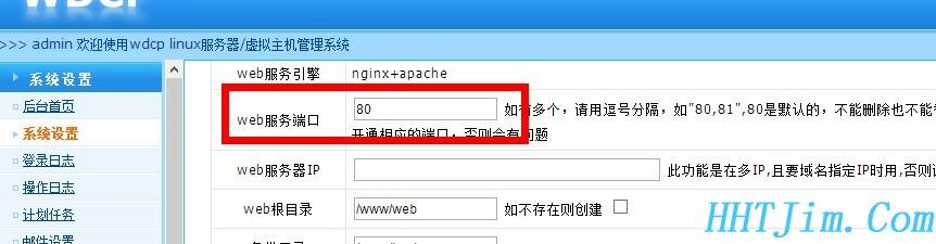 还需要添加web服务端口:7979 再添加防火墙规则