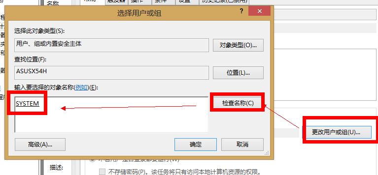 更改用户或组〉〉检查名称〉〉输入system〉〉确定 如图