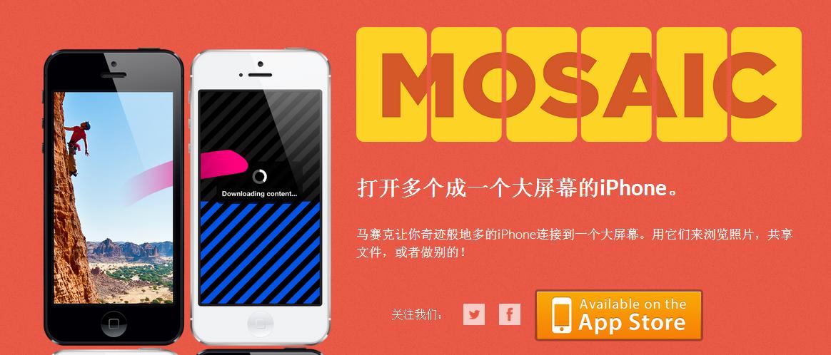 Mosaic-将多台ios设备拼接成大屏幕