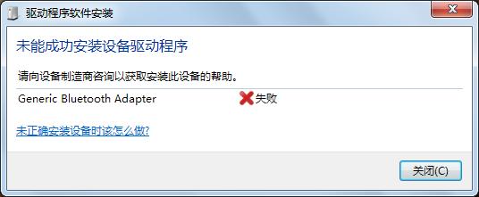 Generic Bluetooth Adapter提示安装失败