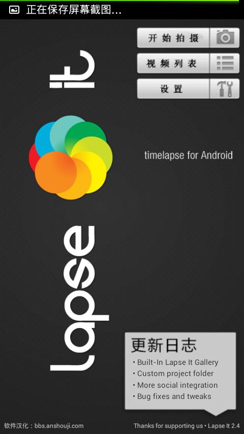 延时摄影Lapse It Time Lapse Pro v2.4 菜单界面
